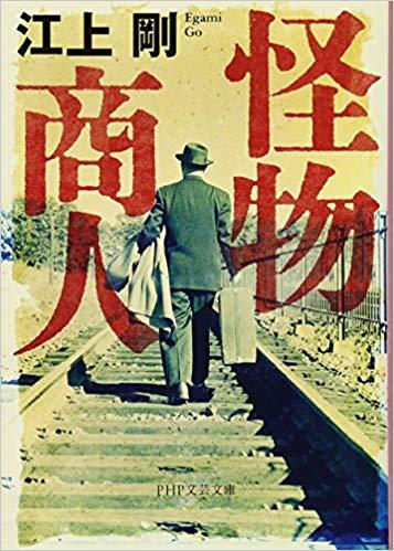 小説『怪物商人(江上剛著書・PHP文芸文庫)』読了。