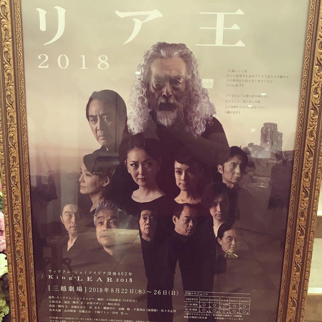 演劇『シェークスピア(リア王)』三越劇場にて鑑賞。