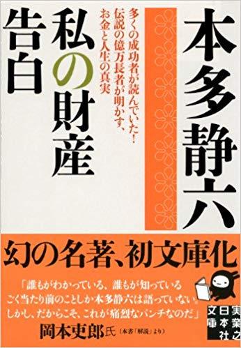 凡人が富裕層になるための名著『私の財産告白(本多静六著書・実業之日本社)』