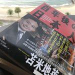 『百年後の日本人(苫米地英人著書・角川春樹事務所)』読了。