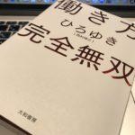 『働き方 完全無双(ひろゆき著書・大和書房)』読了。