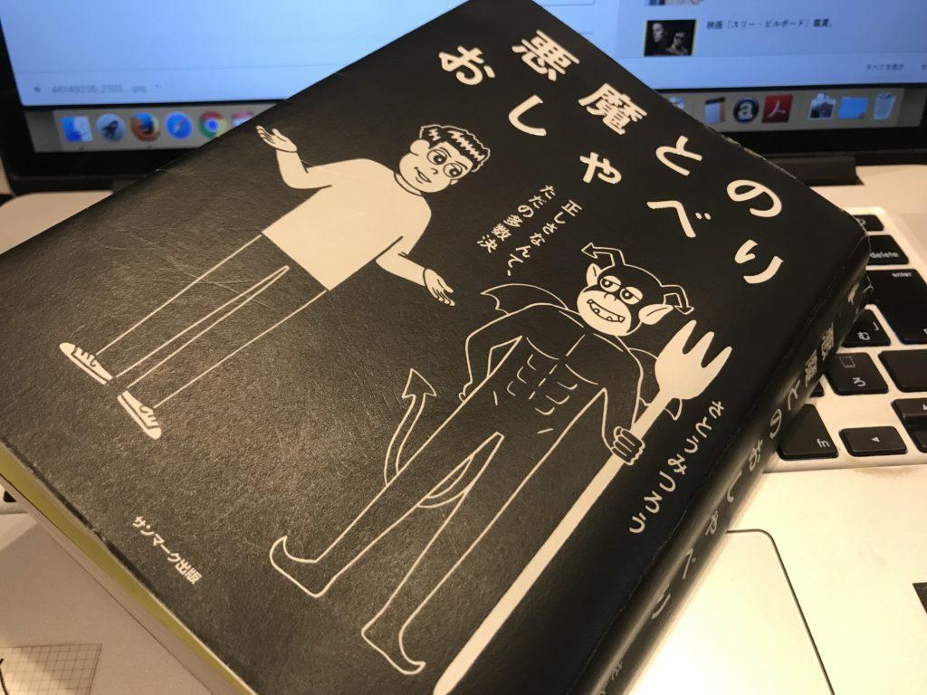 『悪魔とのおしゃべり(さとうみつろう著書・サンマーク出版)』読了。