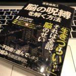 『脳の呪縛を解く方法(苫米地英人著書・KADOKAWA)』読了。