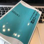 『リーダーの易経(竹村亞希子著書・角川新書)』読了