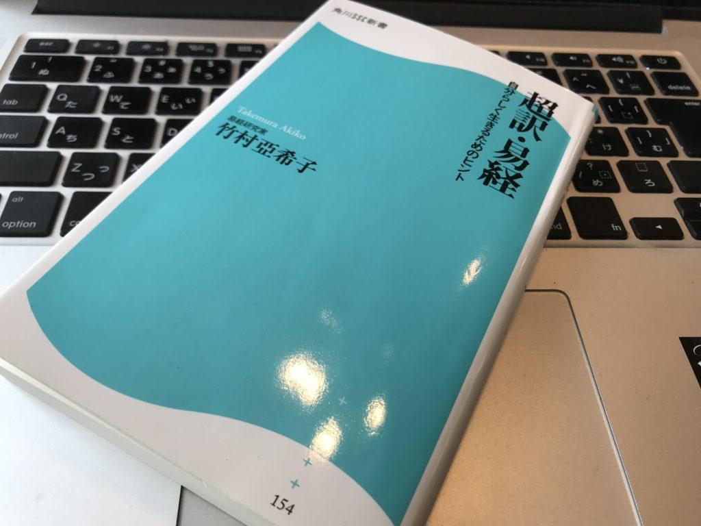 『超訳・易経(竹村亞希子著者・角川新書)』読了。