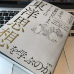 『なぜ今、世界のリーダーは東洋思想を学ぶのか?(田口佳史著書・文響社)』読了。