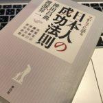 『日本人の成功法則(渡部昇一・神田昌典著書/李白社)』読了