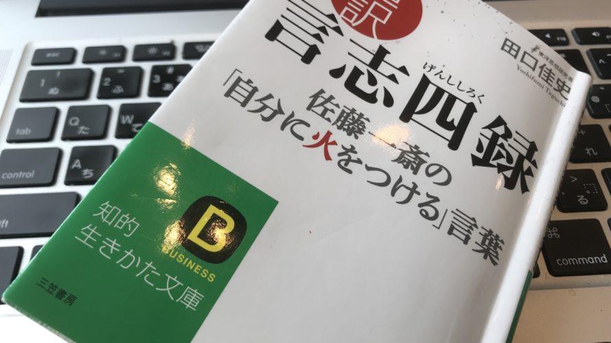『超訳言志四録(田口佳史著書・三笠書房)』読了