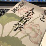 『易と人生哲学(安岡正篤著書・致知出版)』読了。