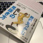 『ビジネスパーソンのための易経入門(岡本吏郎著書・朝日新書)』読了。
