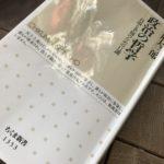 『政治の哲学(橋爪大三郎著者・ちくま新書)』読了