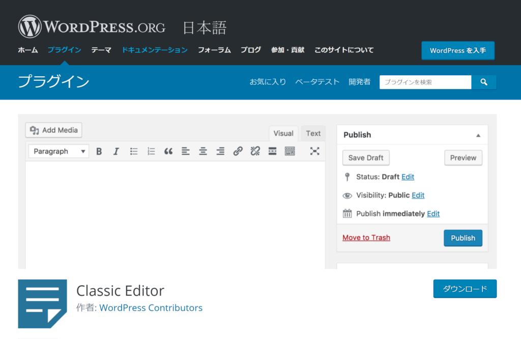 ワードプレスの旧投稿画面を使いたい場合「Classic Editor」プラグインが有効。
