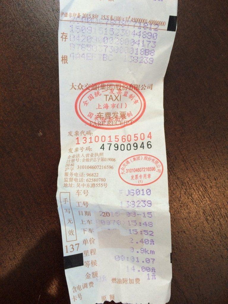 上海 ボッタクリ タクシー 3