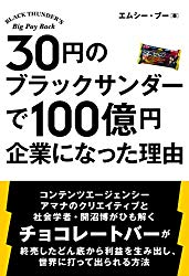 『30円のブラックサンダーで100億円企業になった理由(エムシー・ブー著書、トランスワールド)』読了。