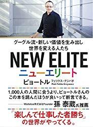 『NEW ELITE ニューエリート(ピョートル著書・大和書房)』読了。