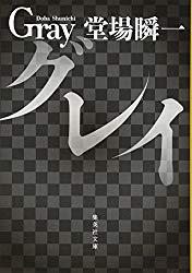 小説『グレイ (堂場瞬一著書・集英社文庫)』読了。顧客資産こそ最大の資産。