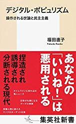 『デジタル・ポピュリズム〜操作される世論と民主主義(福田直子著書・集英社新書)』読了。