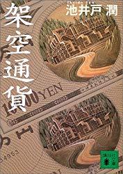 『架空通貨(池井戸潤著者・講談社文庫)』を読んで、仮想通貨の未来を予測する。
