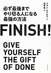 『必ず最後までやり切る人になる最強の方法「FINISH!」(ジョン・エイカフ著書/ダイヤモンド社)』読了。