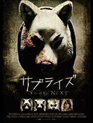 映画『サプライズ(2013)』鑑賞。