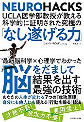 『NEURO HACKS 「なし遂げる力」(ショーン・ヤング著書/東洋経済新聞社)』読了。