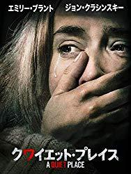 映画『クワイエット・プレイス(2018)』鑑賞。