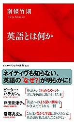 『英語とは何か(南條竹則著書・インターナショナル新書)』読了。
