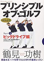 ゴルフDVD『鶴見功樹プリンシプルオブ・ゴルフ Part1ビッグドライブ編』鑑賞。
