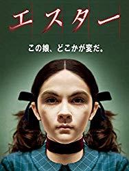 映画『エスター(2009)』鑑賞。傑作!こわおもしろい。