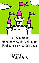 『Dr.苫米地式 資産運用法なら誰もが絶対にrichになれる!(苫米地英人・ヒカルランド)』読了。名著です。