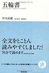 宮本武蔵 五輪書 致知出版