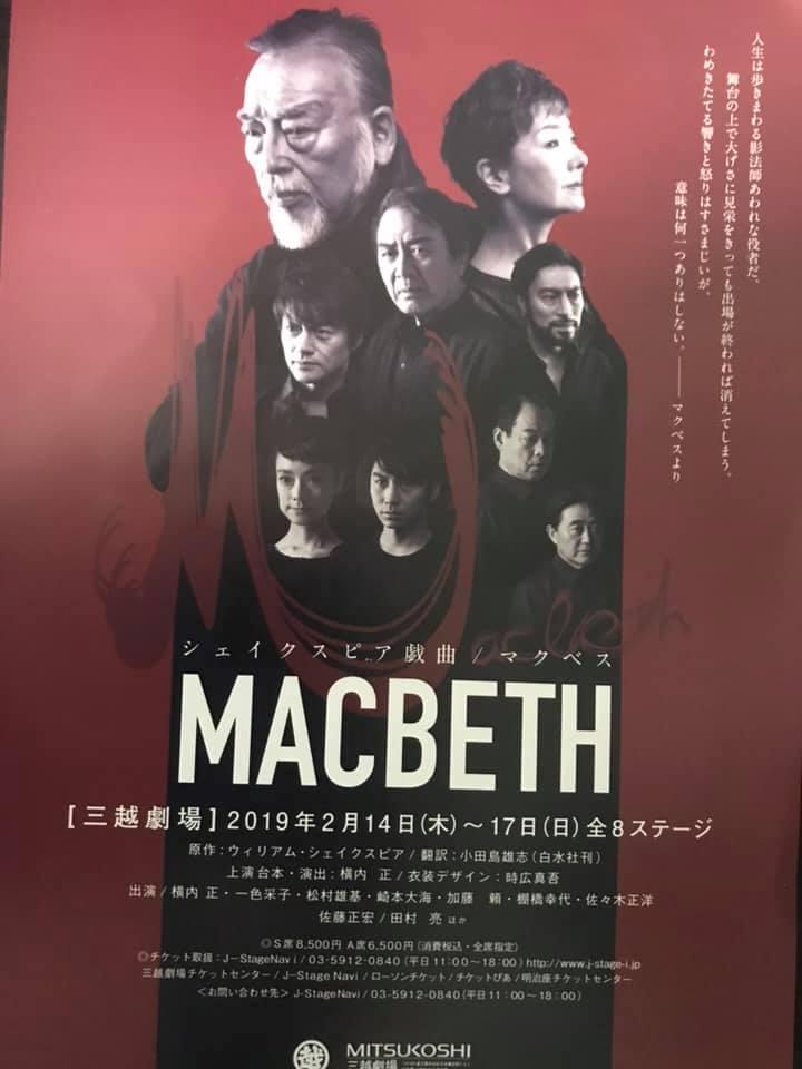 演劇シェイクスピア『マクベス』鑑賞(三越劇場)。
