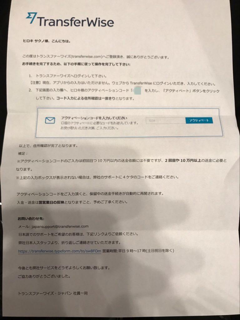 transferwise アクティベーションコード 通知