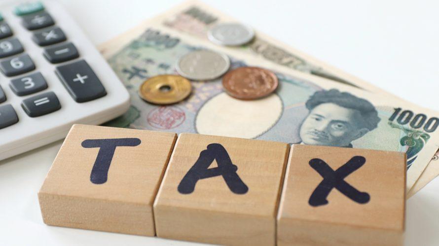 貸株 配当 税金