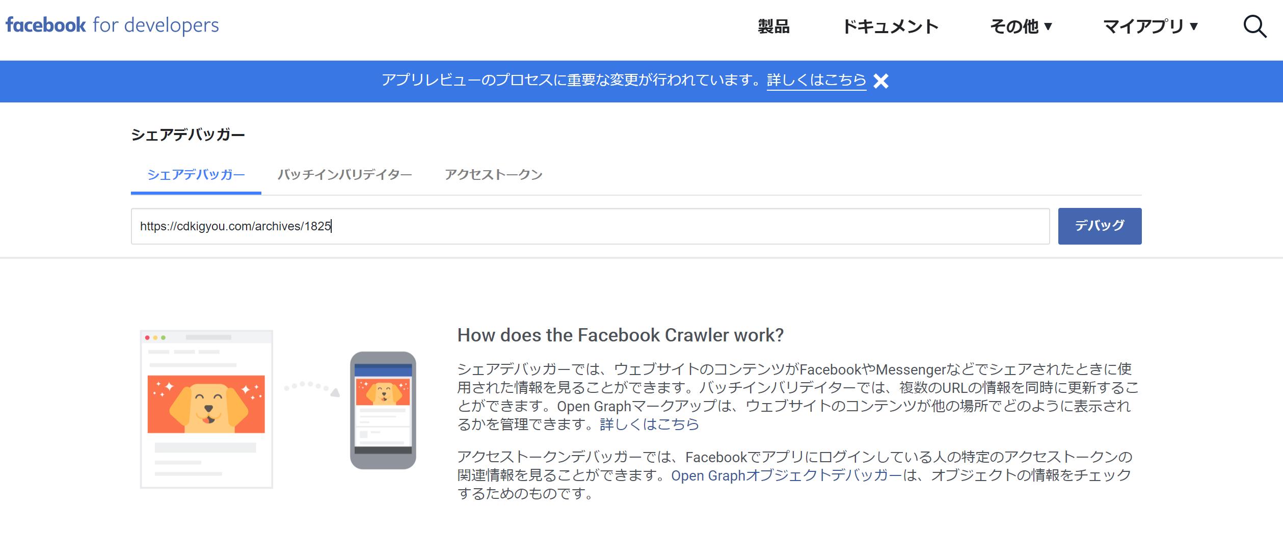 FacebookのSharing Debugger(シェアリング デバッガー)