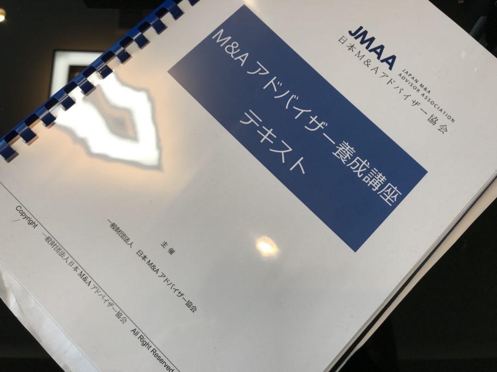 『M&Aアドバイザー養成講座(日本M&Aアドバイザー協会)』を受講。