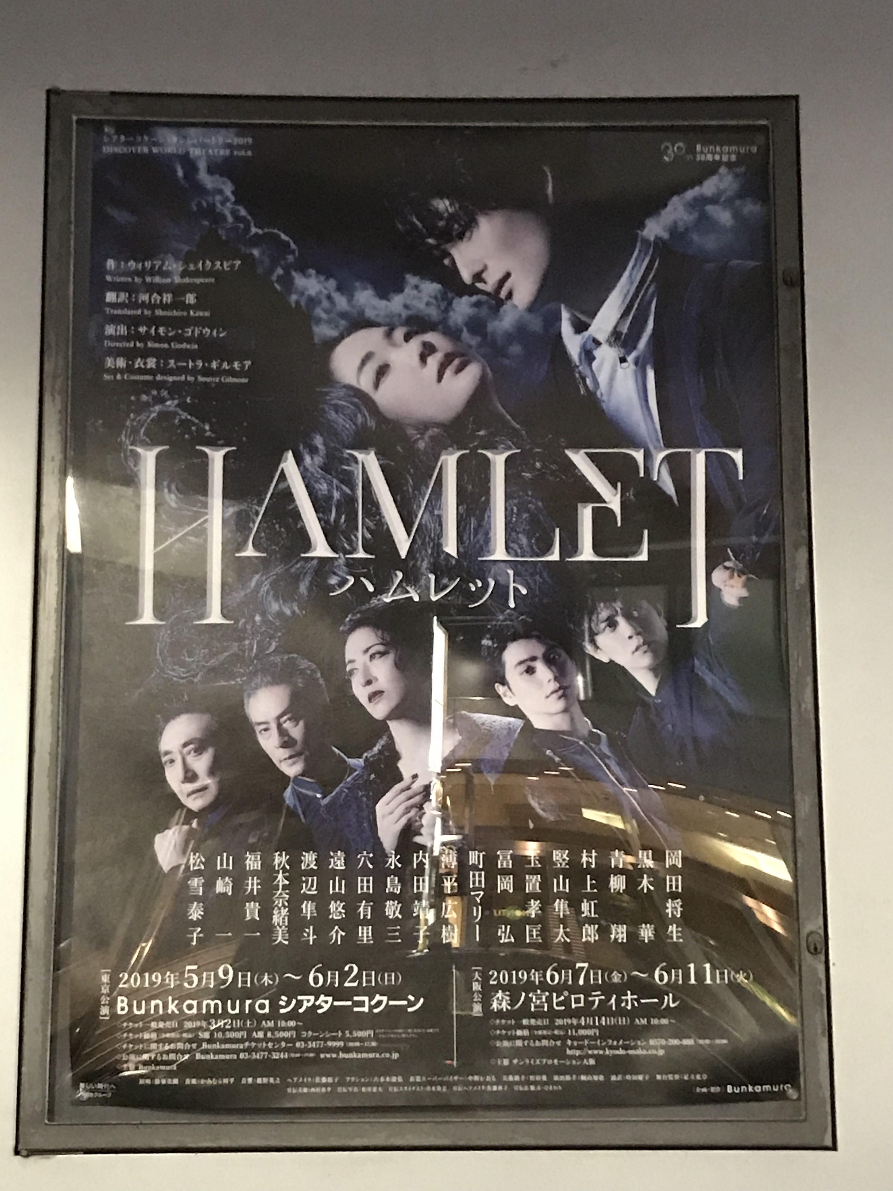 Hamlet ハムレット 演劇