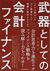 『武器としての会計ファイナンス(矢部謙介著書/日本実業出版社)』読了。