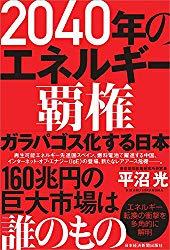 『2040年のエネルギー覇権 ガラパゴス化する日本(平沼光著書/日本経済新聞出版社)』読了。
