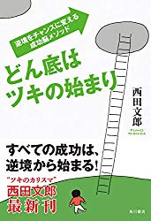 どん底からツキの始まり 西田文郎