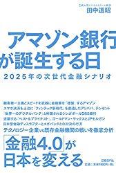 アマゾン銀行 田中道昭