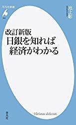 『日銀を知れば経済がわかる (池上彰著書/平凡社新書)』読了。