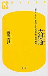 『大便通(辨野 義己著書/幻冬舎新書)』読了。