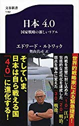 日本4.0 エドワードルトワック