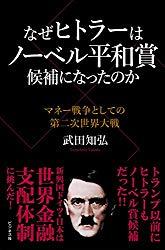 なぜヒトラーはノーベル平和賞候補になったのか